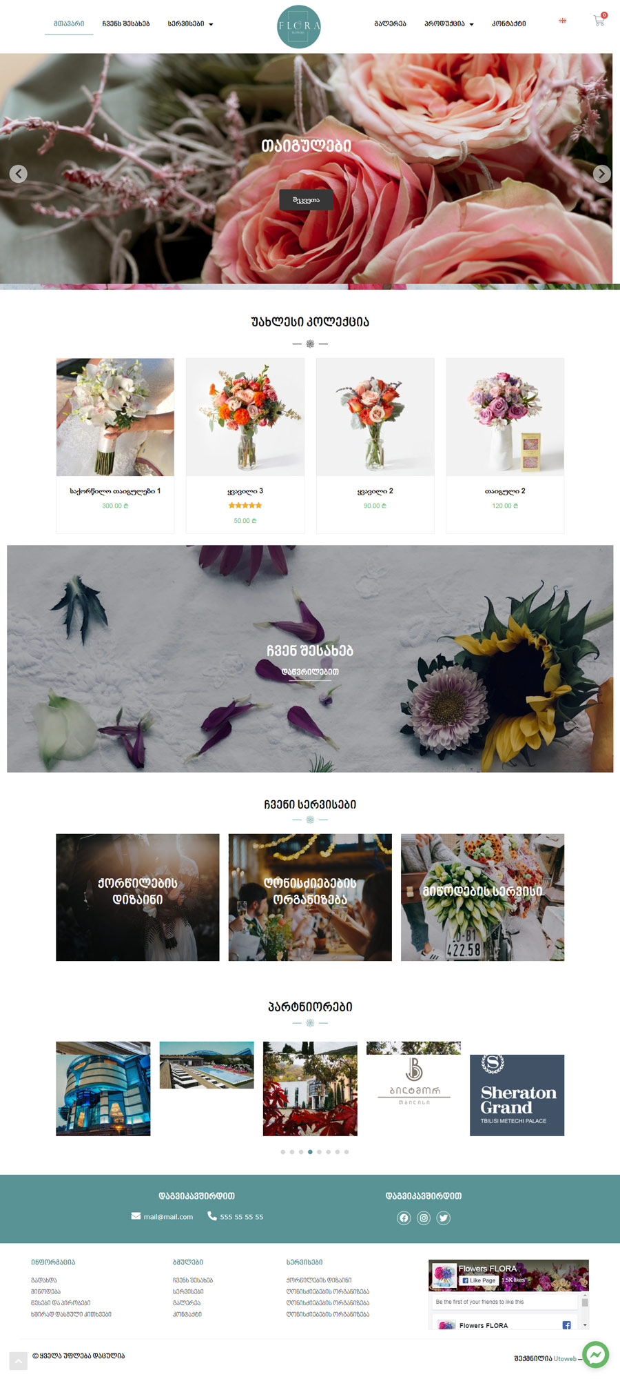 flowersflora
