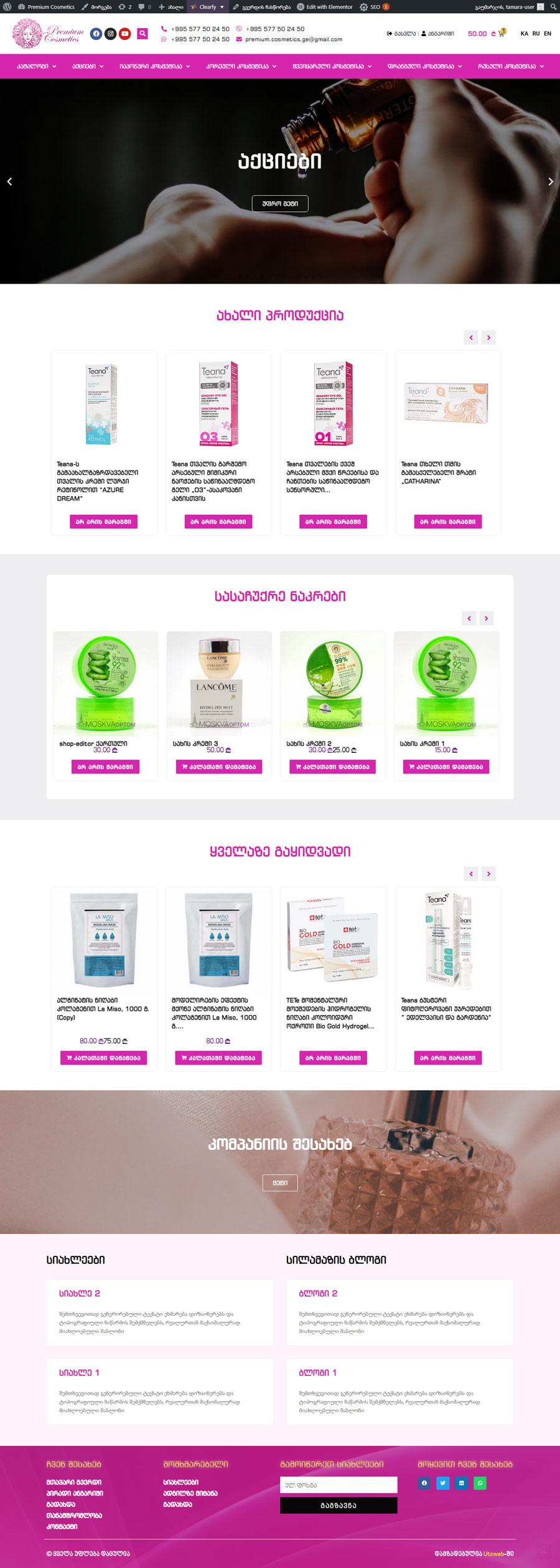 Premium Cosmetics